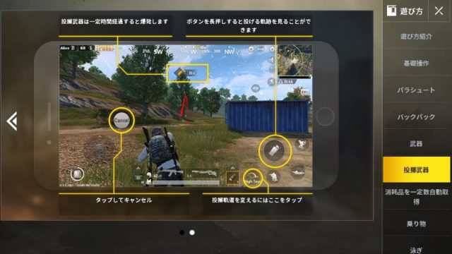 pubg-mobile-tutorial-6-02-640x360