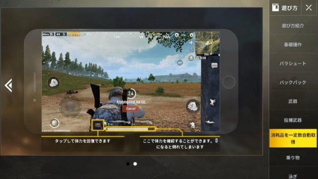 pubg-mobile-tutorial-7-02-640x360