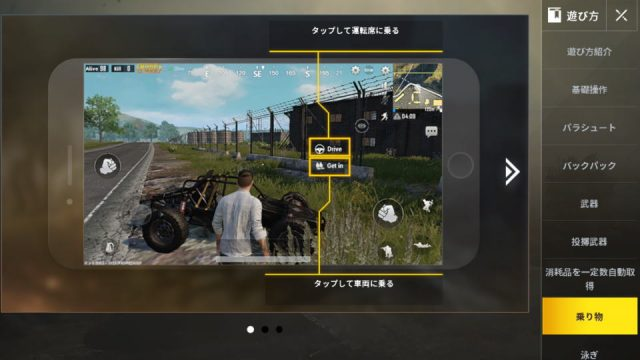 pubg-mobile-tutorial-8-01-640x360