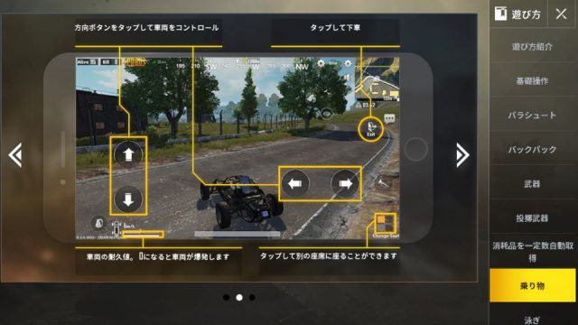 pubg-mobile-tutorial-8-02-640x360