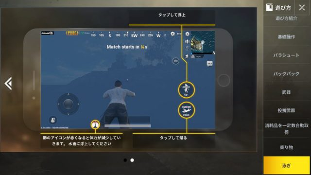 pubg-mobile-tutorial-9-02-640x360