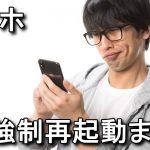 【スマホ】iPhoneやAndroidで強制再起動する方法