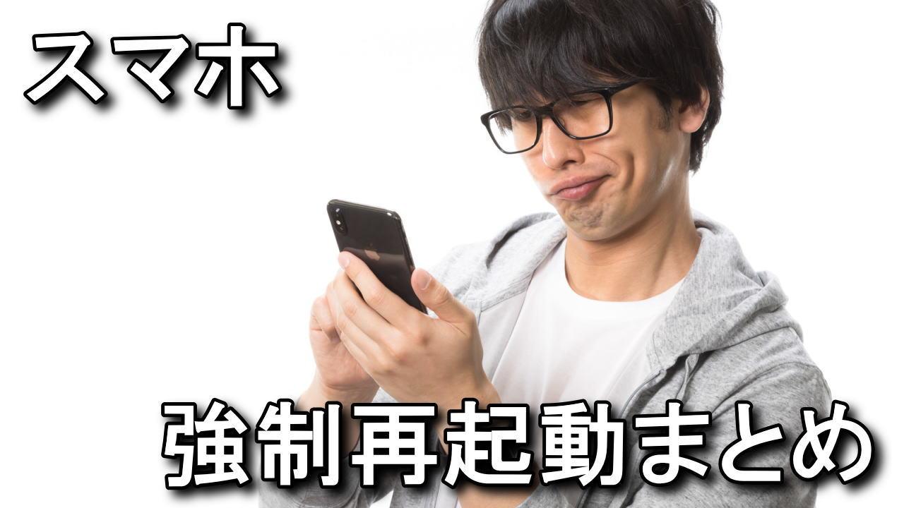smart-phone-reboot