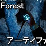 【The Forest】アーティファクトの入手方法と効果
