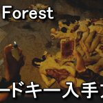 【The Forest】カードキーと研究所入り口の場所
