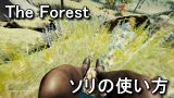 the-forest-kame-sori-1-160x90