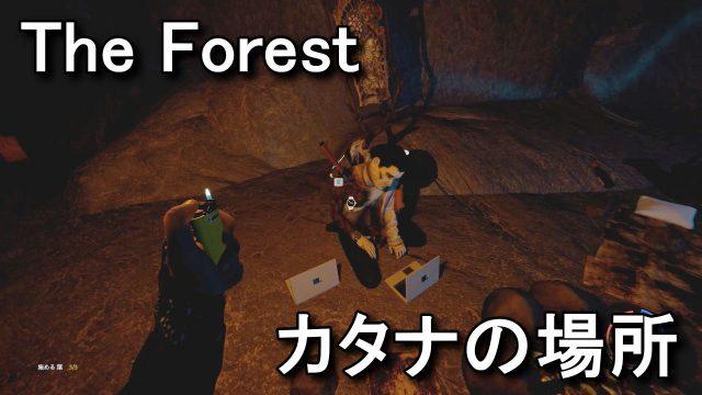 the-forest-katana-1-640x360