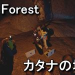 【The Forest】カタナ(刀)の入手場所と性能