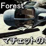 【The Forest】マチェット(鉈)の入手場所と性能