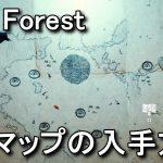 【The Forest】全体マップとマップの入手方法