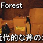 【The Forest】近代的な斧の入手場所と性能