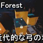 【The Forest】近代的な弓の入手場所と性能