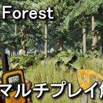 【FPS】The Forestをマルチでプレイする方法