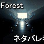 【The Forest】ネタバレ考察まとめ