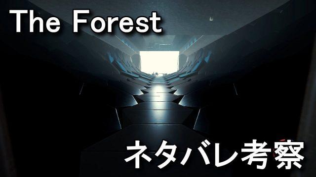 the-forest-netabare-kousatsu-2-640x360