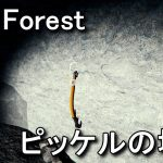 【The Forest】ピッケルの入手場所と性能