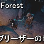 【The Forest】リブリーザーの入手場所と特長