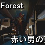 【The Forest】赤い男の正体とは?