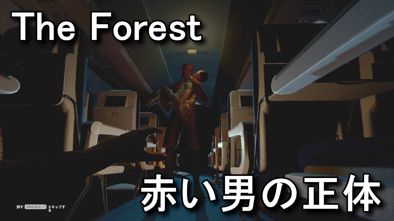 the-forest-red-man