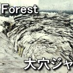 【The Forest】大穴のショートカット方法