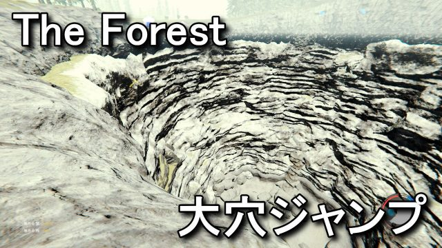 the-forest-sinkhole-shortcut-jump-640x360