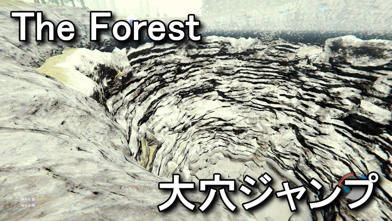 the-forest-sinkhole-shortcut-jump