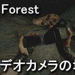 【The Forest】ビデオカメラの位置とテープの内容