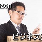【Amazon Business】ビジネスアカウントの利点と登録方法