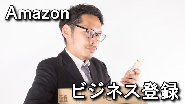 amazon-business-640x360