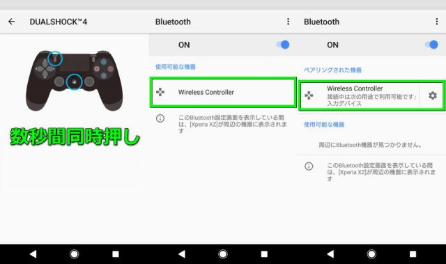 android-dualshock-4-setting-02-640x379