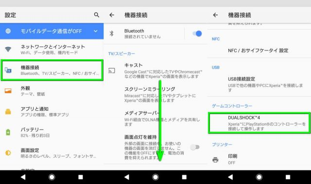 android-dualshock-4-setting-03-640x379