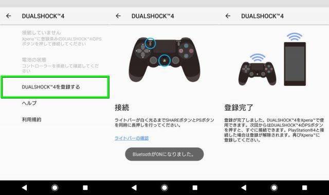 android-dualshock-4-setting-04-640x379