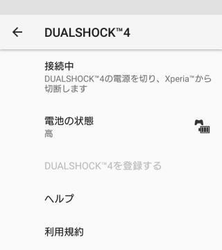 android-dualshock-4-setting-05