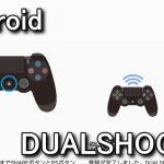 【スマホ】AndroidでDUALSHOCK 4を使う方法