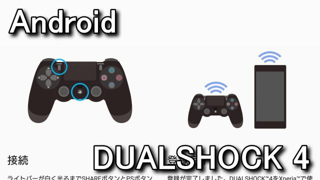 android-dualshock-4-setting-1-640x360