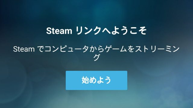 android-steam-link-02-640x360