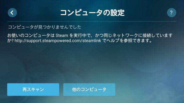 android-steam-link-06-640x360