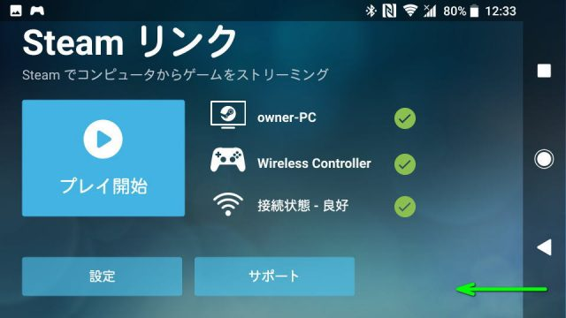 android-steam-link-10-640x360