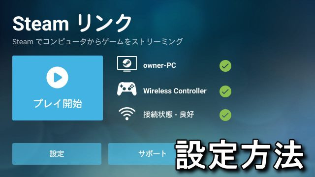 android-steam-link-640x360