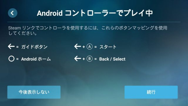 android-steam-link-control-02-640x360