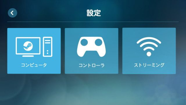 android-steam-link-setting-01-640x360