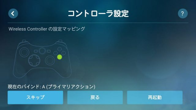 android-steam-link-setting-04-640x360