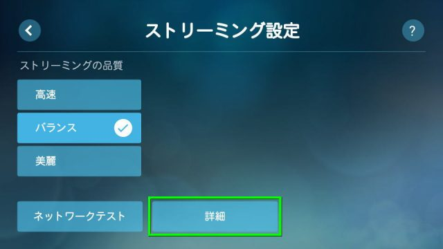 android-steam-link-setting-05-1-640x360