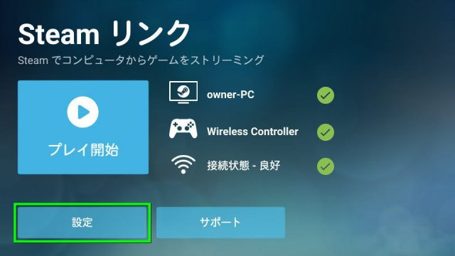 android-steam-link-setting-640x360