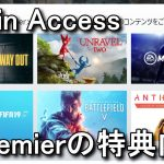 【BF5】Origin Access PremierとBasicの違い