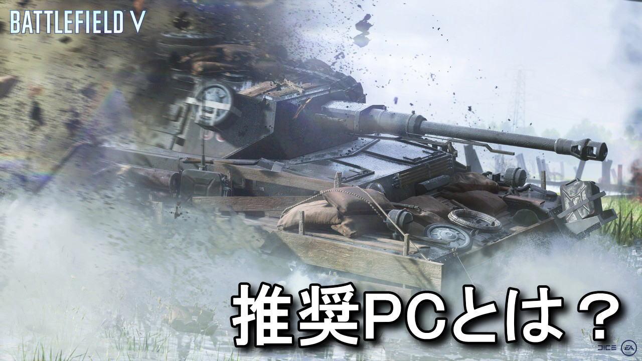 bf5-spec-bto-pc