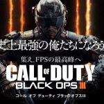 【PS4】Call of Duty Black Ops IIIを無料で入手する方法
