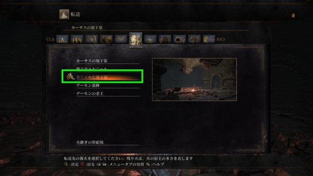 darksouls-3-soul-kasegu-tate-1-640x360