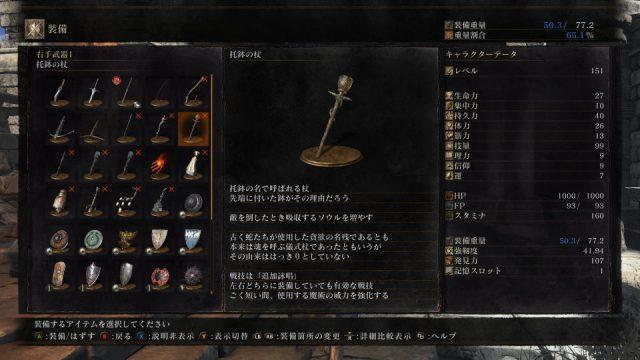 darksouls-3-soul-kasegu-tue-640x360