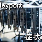 【DisplayPort】ウィンドウサイズの変更を抑止する方法